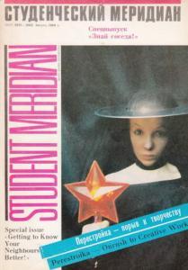 Студенческий меридиан 1989 №08