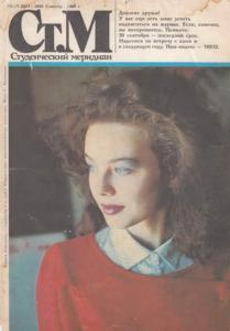 Студенческий меридиан 1989 №09