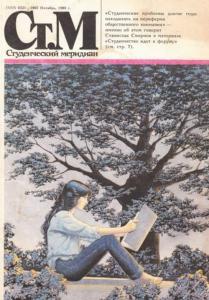 Студенческий меридиан 1989 №10