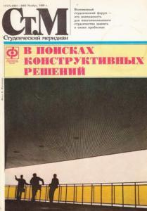 Студенческий меридиан 1989 №11