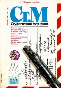 Студенческий меридиан 1989 №12