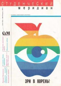 Студенческий меридиан 1990 №02