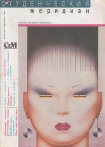 Студенческий меридиан 1990 №03