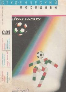 Студенческий меридиан 1990 №06