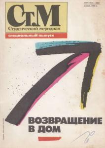 Студенческий меридиан 1990 №08