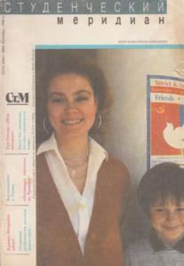 Студенческий меридиан 1990 №09