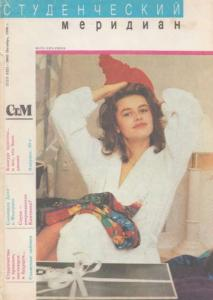 Студенческий меридиан 1990 №10