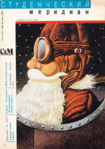 Студенческий меридиан 1990 №12