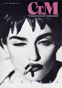 Студенческий меридиан 1991 №01