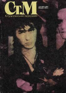 Студенческий меридиан 1991 №02