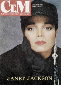 Студенческий меридиан 1991 №03
