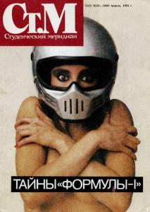 Студенческий меридиан 1991 №04