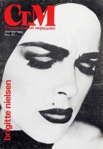 Студенческий меридиан 1991 №05