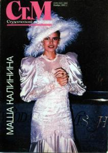 Студенческий меридиан 1991 №11