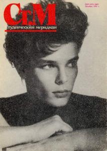Студенческий меридиан 1991 №12