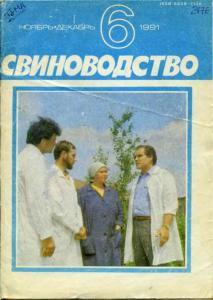 Свиноводство 1991 №06