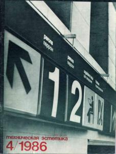 Техническая эстетика 1986 №04