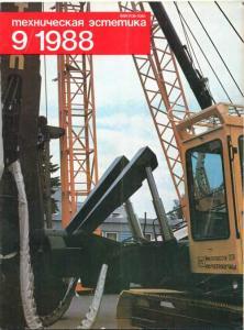 Техническая эстетика 1988 №09