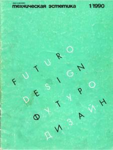 Техническая эстетика 1990 №01