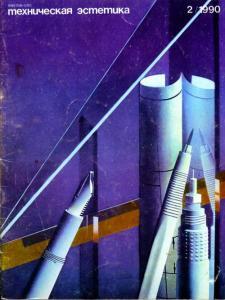 Техническая эстетика 1990 №02