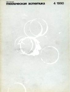 Техническая эстетика 1990 №04
