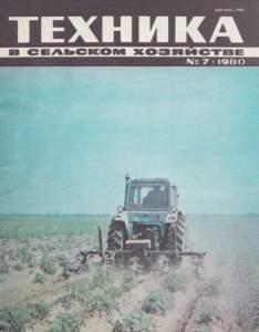 Техника в сельском хозяйстве 1980 №07