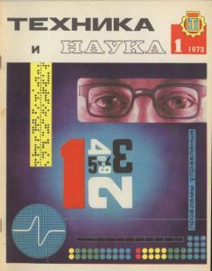 Техника и наука 1973 №01