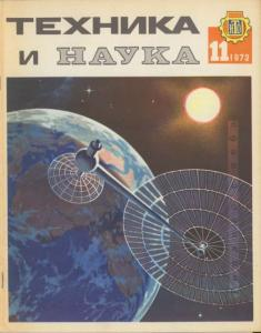 Техника и наука 1973 №11