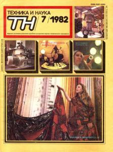 Техника и наука 1982 №07
