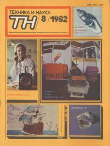 Техника и наука 1982 №08