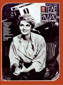 Телевидение и радиовещание 1987 №07
