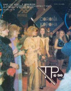 Телевидение и радиовещание 1990 №06