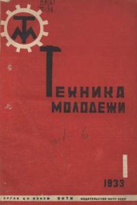 Техника - молодежи 1933 №01