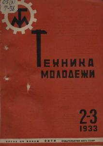 Техника - молодежи 1933 №02-03