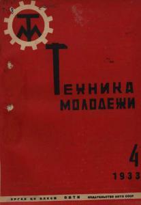 Техника - молодежи 1933 №04