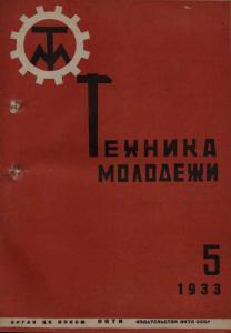 Техника - молодежи 1933 №05