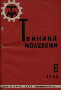 Техника - молодежи 1933 №06