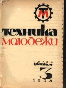 Техника - молодежи 1934 №03
