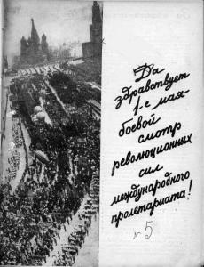 Техника - молодежи 1934 №05