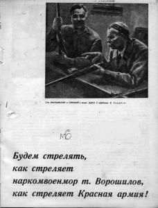 Техника - молодежи 1934 №06