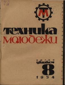 Техника - молодежи 1934 №08