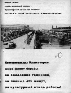 Техника - молодежи 1934 №10