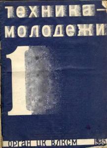 Техника - молодежи 1935 №01