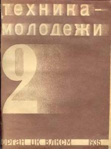 Техника - молодежи 1935 №02