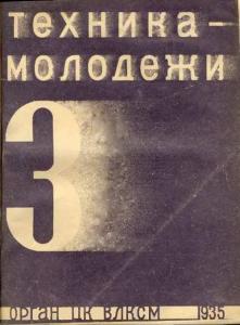 Техника - молодежи 1935 №03