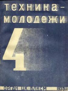 Техника - молодежи 1935 №04