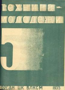 Техника - молодежи 1935 №05