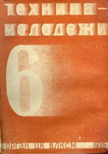 Техника - молодежи 1935 №06