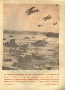 Техника - молодежи 1935 №08