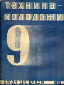 Техника - молодежи 1935 №09